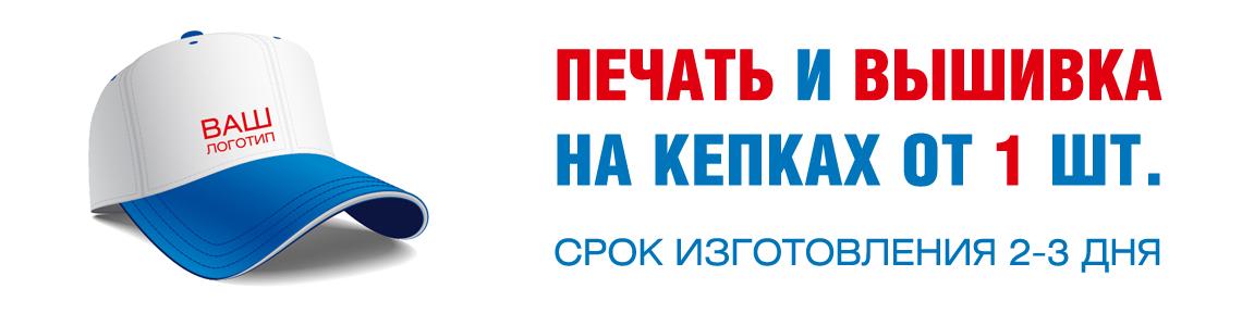 banner_kepka_001
