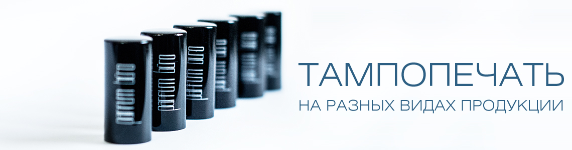 banner_tampon-02
